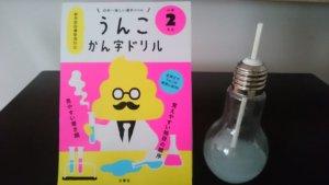 うんこ漢字ドリルと電球ソーダ